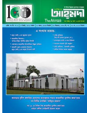 পাক্ষিক আহ্মদী - নব পর্যায় ৭৫বর্ষ | ২২তম সংখ্যা | ৩১শে মে, ২০১৩ইং | The Fortnightly Ahmadi - New Vol: 75 - Issue: 22 - Date: 31th May 2013