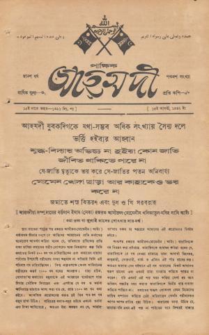 পাক্ষিক আহ্মদী - ১২ বর্ষ | ১৫তম সংখ্যা | ১৫ই আগস্ট ১৯৪২ইং | The Fortnightly Ahmadi - Vol: 12 Issue: 15 Date: 15th August 1942
