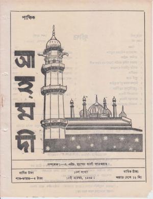 পাক্ষিক আহ্মদী - নব পর্যায় ২৩ বর্ষ | ১৩তম সংখ্যা | ১৫ই নভেম্বর, ১৯৬৯ইং | The Fortnightly Ahmadi - New Vol: 23 Issue: 13 - Date: 15th November 1969