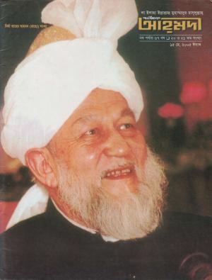পাক্ষিক আহ্মদী - নব পর্যায় ৬৭বর্ষ | ২০তম ও ২১তম সংখ্যা | ১৫ই মে ২০০৫ইং | The Fortnightly Ahmadi - New Vol: 67 Issue: 20 & 21 Date: 15th May 2005