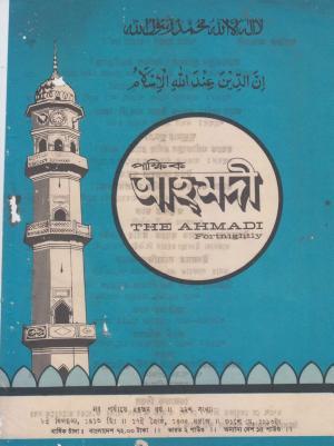 পাক্ষিক আহ্মদী - নব পর্যায় ৫৪ বর্ষ | ২২তম সংখ্যা | ৩১শে মে ১৯৯৩ইং | The Fortnightly Ahmadi - New Vol: 54 Issue: 22 Date: 31st May 1993