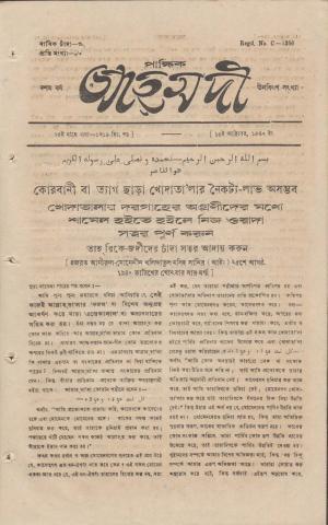 পাক্ষিক আহ্মদী - ১০ বর্ষ   ১৯তম সংখ্যা   ১৫ই অক্টোবর ১৯৪০ইং   The Fortnightly Ahmadi - Vol: 10 Issue: 19 Date: 15th October 1940