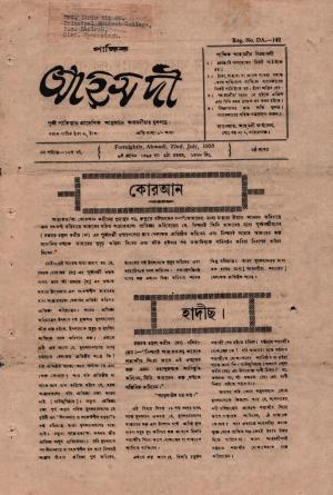পাক্ষিক আহ্মদী - নব পর্যায় ১২ বর্ষ | ৬ষ্ঠ সংখ্যা । ২২শে জুলাই ১৯৫৮ইং | The Fortnightly Ahmadi - New Vol: 12 Issue: 06 Date: 22th July 1958