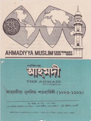 পাক্ষিক আহ্মদী - নব পর্যায় ৪৩ বর্ষ | ১১তম সংখ্যা । ১৫ই অক্টোবর ১৯৮৯ইং | The Fortnightly Ahmadi - New Vol: 43 Issue: 11 Date: 15th October 1989