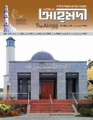 পাক্ষিক আহ্মদী - নব পর্যায় ৮২বর্ষ | ২০ ও ২১তম সংখ্যা | ১৫ মে, ২০২০ ঈসাব্দ | The Fortnightly Ahmadi - New Vol: 82 - Issue: 20 & 21 - Date: 15th May 2020