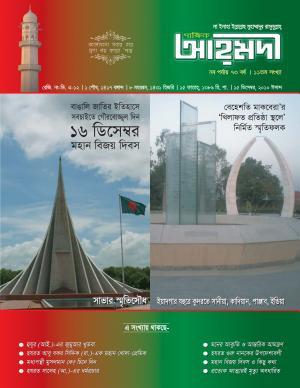 পাক্ষিক আহ্মদী - নব পর্যায় ৭৩বর্ষ | ১১তম সংখ্যা | ১৫ই ডিসেম্বর, ২০১০ইং | The Fortnightly Ahmadi - New Vol: 73 - Issue: 11 - Date: 15thDecember 2010