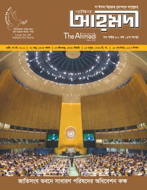 পাক্ষিক আহ্মদী - নব পর্যায় ৮০বর্ষ । ৫ম সংখ্যা । ১৫ই সেপ্টেম্বর ২০১৭ইং | The Fortnightly Ahmadi - New Vol: 80 - Issue: 05 - Date: 15th September 2017