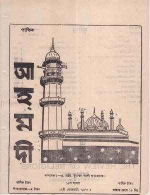 পাক্ষিক আহ্মদী - নব পর্যায় ২৩ বর্ষ | ১৯তম সংখ্যা | ১৫ই ফেরুয়ারী, ১৯৭০ইং | The Fortnightly Ahmadi - New Vol: 23 Issue: 19 - Date: 15th February 1970