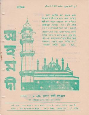 পাক্ষিক আহ্মদী - নব পর্যায় ৩২ বর্ষ | ৮ম সংখ্যা | ৩১শে আগস্ট, ১৯৭৮ইং | The Fortnightly Ahmadi - New Vol: 32 Issue: 08 - Date: 31st August 1978