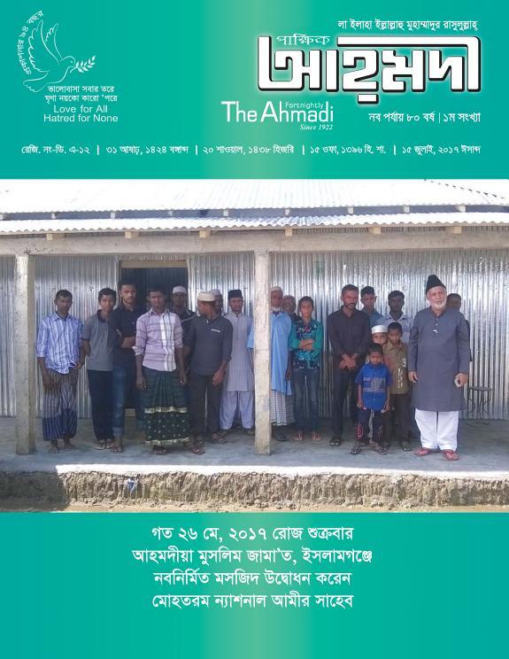 পাক্ষিক আহ্মদী - নব পর্যায় ৮০বর্ষ । ১ম সংখ্যা । ১৫ইজুলাই ২০১৭ইং   The Fortnightly Ahmadi - New Vol: 80 - Issue: 01 - Date: 15th July 2017