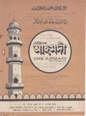 পাক্ষিক আহ্মদী - নব পর্যায় ৫৪ বর্ষ | ২৩তম সংখ্যা | ১৫ই জুন ১৯৯৩ইং | The Fortnightly Ahmadi - New Vol: 54 Issue: 23 Date: 15th June 1993