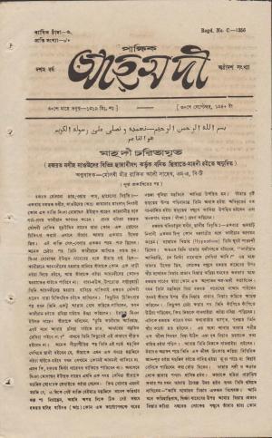 পাক্ষিক আহ্মদী - ১০ বর্ষ   ১৮তম সংখ্যা   ৩০শে সেপ্টেম্বর ১৯৪০ইং   The Fortnightly Ahmadi - Vol: 10 Issue: 18 Date: 30th September 1940