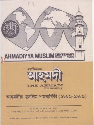 পাক্ষিক আহ্মদী - নব পর্যায় ৪৩ বর্ষ | ৮ম সংখ্যা । ৩১শে আগস্ট ১৯৮৯ইং | The Fortnightly Ahmadi - New Vol: 43 Issue: 08 Date: 31st August 1989