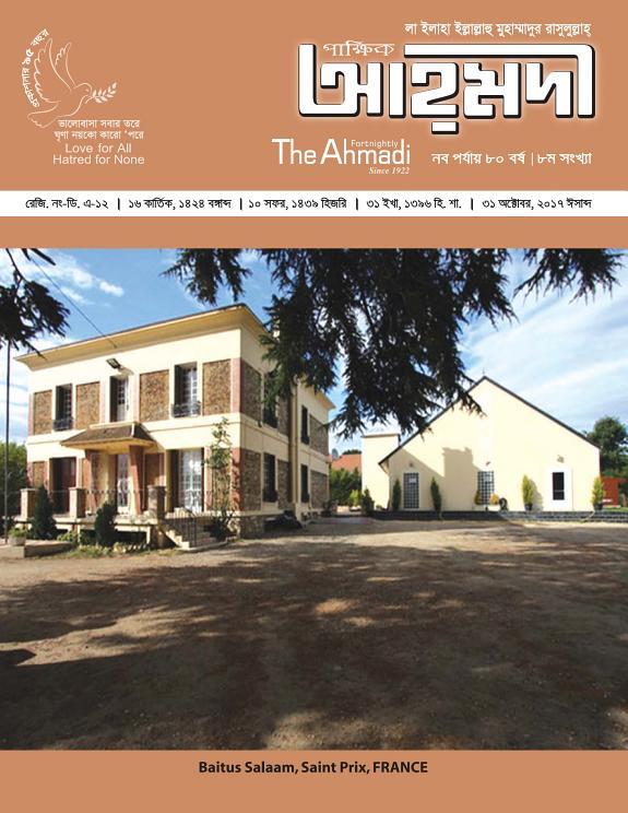 পাক্ষিক আহ্মদী - নব পর্যায় ৮০বর্ষ । ৮ম সংখ্যা । ৩১শে অক্টোবর ২০১৭ইং | The Fortnightly Ahmadi - New Vol: 80 - Issue: 08 - Date: 31st October 2017