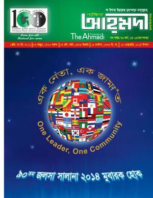 পাক্ষিক আহ্মদী - নব পর্যায় ৭৬বর্ষ | ১৪ ও ১৫তম সংখ্যা | ১৫ই ফেব্রুয়ারী, ২০১৪ইং | The Fortnightly Ahmadi - New Vol: 76 - Issue: 14 & 15 - Date: 15th February 2014
