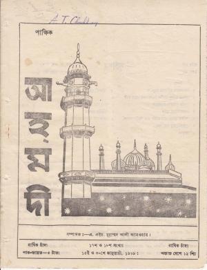 পাক্ষিক আহ্মদী - নব পর্যায় ২৩ বর্ষ | ১৭তম ও ১৮তম সংখ্যা | ১৫ই ও ৩০শে জানুয়ারী, ১৯৭০ইং | The Fortnightly Ahmadi - New Vol: 23 Issue: 17 & 18 - Date: 15th & 30th January 1970
