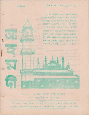 পাক্ষিক আহ্মদী - নব পর্যায় ৩২ বর্ষ | ৬ষ্ঠ সংখ্যা | ৩১শে জুলাই, ১৯৭৮ইং | The Fortnightly Ahmadi - New Vol: 32 Issue: 06 - Date: 31st July 1978