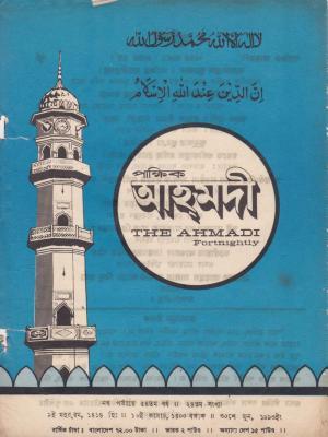 পাক্ষিক আহ্মদী - নব পর্যায় ৫৪ বর্ষ | ২৪তম সংখ্যা | ৩০শে জুন ১৯৯৩ইং | The Fortnightly Ahmadi - New Vol: 54 Issue: 24 Date: 30th June 1993