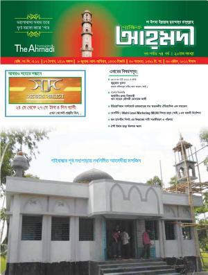 পাক্ষিক আহ্মদী - নব পর্যায় ৭৪বর্ষ | ২০তম সংখ্যা | ৩০ই এপ্রিল, ২০১২ইং | The Fortnightly Ahmadi - New Vol: 74 - Issue: 20 - Date: 30th April 2012