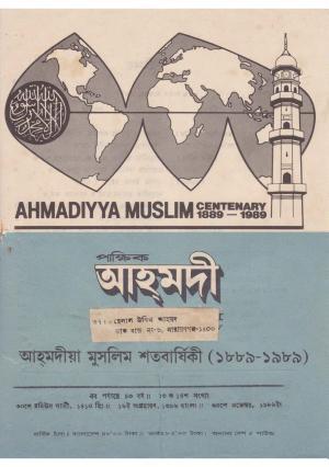 পাক্ষিক আহ্মদী - নব পর্যায় ৪৩ বর্ষ | ১৩তম ও ১৪তম সংখ্যা । ১৫ই ও ৩০শে নভেম্বর ১৯৮৯ইং | The Fortnightly Ahmadi - New Vol: 43 Issue: 13 14 Date: 15th & 30th November 1989