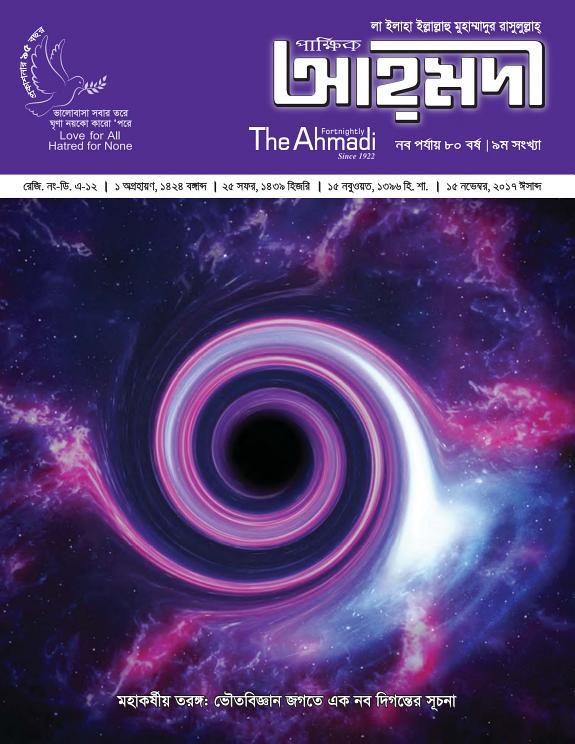 পাক্ষিক আহ্মদী - নব পর্যায় ৮০বর্ষ । ৯ম সংখ্যা । ১৫ই নভেম্বর ২০১৭ইং | The Fortnightly Ahmadi - New Vol: 80 - Issue: 09 - Date: 15th November 2017