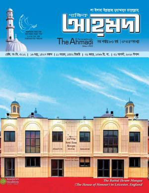 পাক্ষিক আহ্মদী - নব পর্যায় ৮৩বর্ষ | ৩য় ও ৪র্থ সংখ্যা | ৩১শে আগস্ট, ২০২০ইং | The Fortnightly Ahmadi - New Vol: 83 - Issue: 3 & 4 - Date: 31st August 2020