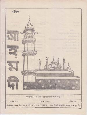 পাক্ষিক আহ্মদী - নব পর্যায় ২৩ বর্ষ | ২২তম সংখ্যা | ৩০শে মার্চ, ১৯৭০ইং | The Fortnightly Ahmadi - New Vol: 23 Issue: 22 - Date: 30th March 1970