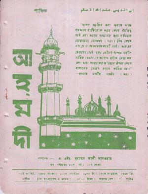 পাক্ষিক আহ্মদী - নব পর্যায় ৩২ বর্ষ | ১০তম সংখ্যা | ৩০শে সেপ্টেম্বর, ১৯৭৮ইং | The Fortnightly Ahmadi - New Vol: 32 Issue: 10 - Date: 30th September 1978