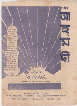 পাক্ষিক আহ্মদী - নব পর্যায় ৩৮ বর্ষ | ১৯তম সংখ্যা | ১৫ই ফেব্রুয়ারী, ১৯৮৫ইং | The Fortnightly Ahmadi - New Vol: 38 Issue: 19 - Date: 15th February 1985