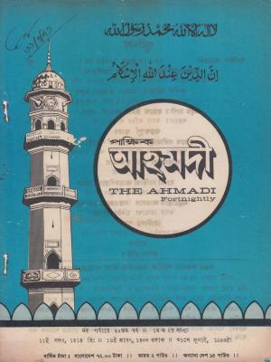 পাক্ষিক আহ্মদী - নব পর্যায় ৫৫ বর্ষ | ১ম ও ২য় সংখ্যা | ১৫ই ও ৩১শে জুলাই ১৯৯৩ইং | The Fortnightly Ahmadi - New Vol: 55 Issue: 01 & 02 Date: 15th & 31st July 1993