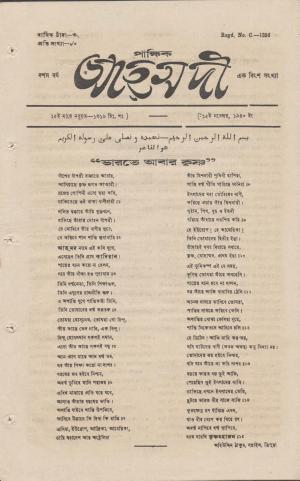 পাক্ষিক আহ্মদী - ১০ বর্ষ   ২১তম সংখ্যা   ১৫ই নভেম্বর ১৯৪০ইং   The Fortnightly Ahmadi - Vol: 10 Issue: 21 Date: 15th November 1940