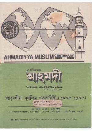 পাক্ষিক আহ্মদী - নব পর্যায় ৪৩ বর্ষ | ১৫তম সংখ্যা । ১৫ই ডিসেম্বর ১৯৮৯ইং | The Fortnightly Ahmadi - New Vol: 43 Issue: 15 Date: 15th December 1989