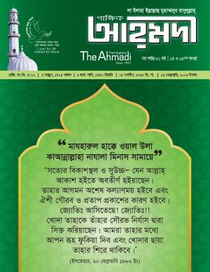 পাক্ষিক আহ্মদী - নব পর্যায় ৮১বর্ষ | ১৪তম ও ১৫তম সংখ্যা | ১৫ ফেব্রুয়ারি, ২০১৯ইং | The Fortnightly Ahmadi - New Vol: 81 - Issue: 14 & 15 - Date: 15th Feb 2019