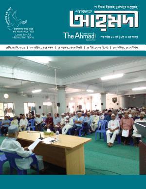 পাক্ষিক আহ্মদী - নব পর্যায় ৮০বর্ষ । ৬ষ্ঠ ও ৭ম সংখ্যা । ১৫ই অক্টোবর ২০১৭ইং | The Fortnightly Ahmadi - New Vol: 80 - Issue: 06_07 - Date: 15th October 2017