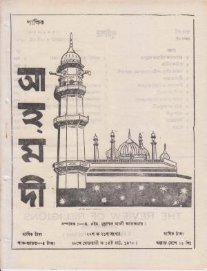 পাক্ষিক আহ্মদী - নব পর্যায় ২৩ বর্ষ | ২০তম ও ২১তম সংখ্যা | ২৮শে ফেরুয়ারী ও ১৫শে মার্চ, ১৯৭০ইং | The Fortnightly Ahmadi - New Vol: 23 Issue: 20 & 21 - Date: 28th February 15th March 1970