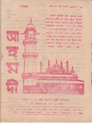 পাক্ষিক আহ্মদী - নব পর্যায় ৩২ বর্ষ | ৯ম সংখ্যা | ১৫ই সেপ্টেম্বর, ১৯৭৮ইং | The Fortnightly Ahmadi - New Vol: 32 Issue: 09 - Date: 15th September 1978