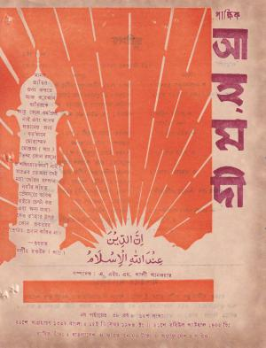 পাক্ষিক আহ্মদী - নব পর্যায় ৩৮বর্ষ | ১৫তম সংখ্যা | ১৫ই ডিসেম্বর ১৯৮৪ইং | The Fortnightly Ahmadi - New Vol: 38 Issue: 15 Date: 15th December 1984