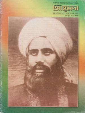পাক্ষিক আহ্মদী - নব পর্যায় ৬৭বর্ষ | ২২তম ও ২৩তম সংখ্যা | ১৫ই জুন ২০০৫ইং | The Fortnightly Ahmadi - New Vol: 67 Issue: 22 & 23 Date: 15th June 2005