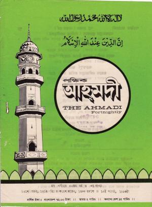 পাক্ষিক আহ্মদী - নব পর্যায় ৫৫ বর্ষ | ৩য় সংখ্যা | ১৫ই আগস্ট ১৯৯৩ইং | The Fortnightly Ahmadi - New Vol: 55 Issue: 03 Date: 15th August 1993