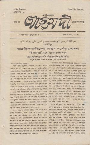 পাক্ষিক আহ্মদী - ১০ বর্ষ   ২৩তম সংখ্যা   ১৫ই ডিসেম্বর ১৯৪০ইং   The Fortnightly Ahmadi - Vol: 10 Issue: 23 Date: 15th December 1940