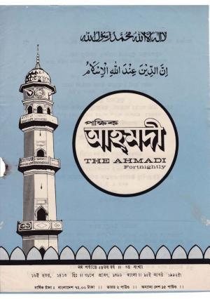 পাক্ষিক আহ্মদী - নব পর্যায় ৫৪ বর্ষ | ৩য়  সংখ্যা | ১৫ই আগস্ট ১৯৯২ইং | The Fortnightly Ahmadi - New Vol: 54 Issue:03 Date: 15th August 1992