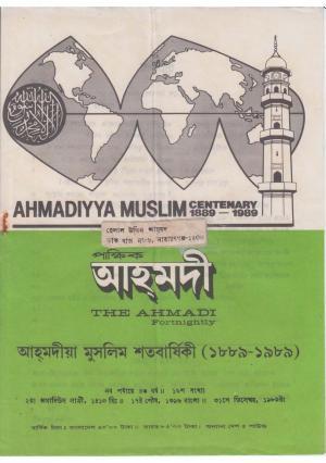 পাক্ষিক আহ্মদী - নব পর্যায় ৪৩ বর্ষ | ১৬তম সংখ্যা । ৩১শে ডিসেম্বর ১৯৮৯ইং | The Fortnightly Ahmadi - New Vol: 43 Issue: 16 Date: 31st December 1989
