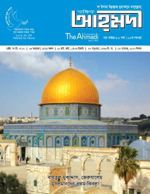 পাক্ষিক আহ্মদী - নব পর্যায় ৮০বর্ষ । ১০ম সংখ্যা । ৩০শে নভেম্বর ২০১৭ইং | The Fortnightly Ahmadi - New Vol: 80 - Issue: 10 - Date: 30th November 2017