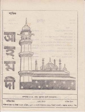 পাক্ষিক আহ্মদী - নব পর্যায় ২৩ বর্ষ | ২৪তম সংখ্যা | ৩০শে এপ্রিল, ১৯৭০ইং | The Fortnightly Ahmadi - New Vol: 23 Issue: 24 - Date: 30th April 1970