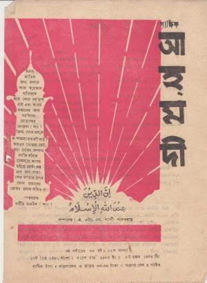 পাক্ষিক আহ্মদী - নব পর্যায় ৩৮ বর্ষ | ২২তম সংখ্যা | ৩১শে মার্চ, ১৯৮৫ইং | The Fortnightly Ahmadi - New Vol: 38 Issue: 22 - Date: 31st March 1985