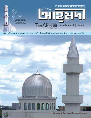পাক্ষিক আহ্মদী - নব পর্যায় ৮২বর্ষ | ১০ম সংখ্যা | ৩০ নভেম্বর, ২০১৯ ঈসাব্দ | The Fortnightly Ahmadi - New Vol: 82 - Issue: 10 - Date: 30th November 2019