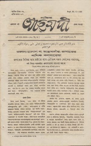 পাক্ষিক আহ্মদী - ১১ বর্ষ | ১ম সংখ্যা | ১৫ই জানুয়ারী ১৯৪১ইং | The Fortnightly Ahmadi - Vol: 11 Issue: 01 Date: 15th January 1941