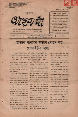 পাক্ষিক আহ্মদী - নব পর্যায় ১২ বর্ষ | ১৩তম সংখ্যা । ৮ই নভেম্বর ১৯৫৮ইং | The Fortnightly Ahmadi - New Vol: 12 Issue: 13 Date: 08th November 1958