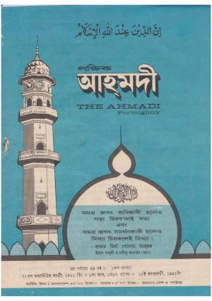 পাক্ষিক আহ্মদী - নব পর্যায় ৪৪ বর্ষ | ১৩তম সংখ্যা । ১৫ই জানুয়ারী ১৯৯১ইং | The Fortnightly Ahmadi - New Vol: 44 Issue: 13 Date: 15th January 1991