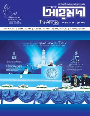 পাক্ষিক আহ্মদী - নব পর্যায় ৮০বর্ষ । ১২তম সংখ্যা । ৩১শে ডিসেম্বর ২০১৭ইং | The Fortnightly Ahmadi - New Vol: 80 - Issue: 12 - Date: 31st December 2017